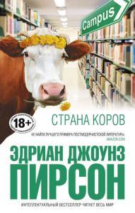 «Страна коров» Эдриан Джоунз Пирсон