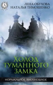 «Холод туманного замка» Лена Обухова, Наталья Тимошенко