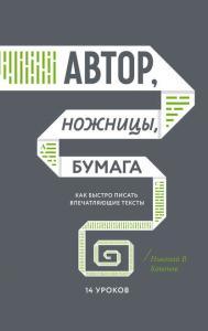 «Автор, ножницы, бумага» Николай Кононов