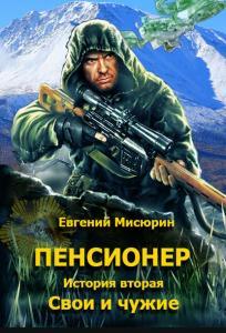 «Пенсионер. История вторая. Свои и чужие» Евгений Борисович Мисюрин