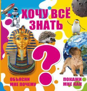 «Хочу всё знать» Андрей Мерников, Дмитрий Кошевар