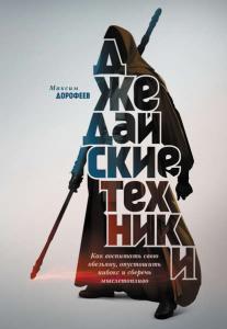 «Джедайские техники» Максим Дорофеев