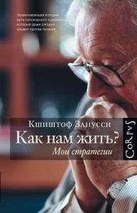 «Как нам жить? Мои стратегии» Кшиштоф Занусси