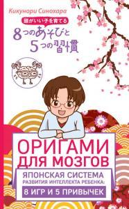 «Оригами для мозгов» Кикунори Синохара