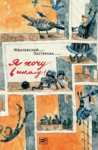 «Я хочу в школу» Андрей Жвалевский, Евгения Пастернак