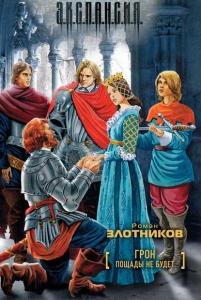 «Пощады не будет» Роман Злотников