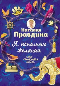 «Я исполняю желани» Наталья Правдина