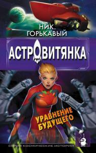 «Астровитянка. Книга II. Уравнение будущего» Николай Горькавый