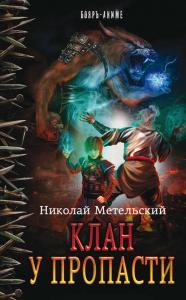«Клан у пропасти» Николай Метельский