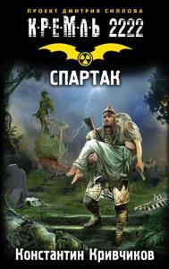 «Кремль 2222. Спартак» Константин Кривчиков