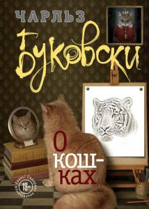 «О кошках» Чарльз Буковски