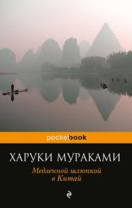«Медленной шлюпкой в Китай» Харуки Мураками