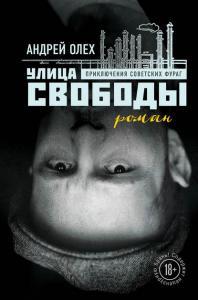 «Улица Свободы» Андрей Олех