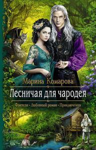 «Лесничая для чародея» Марина Комарова
