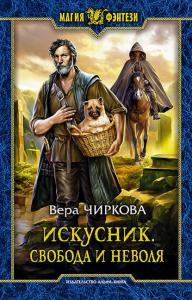 «Искусник. Свобода и неволя» Вера Чиркова