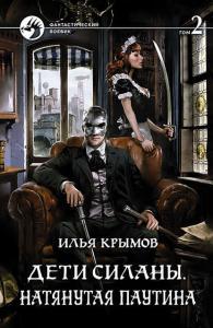 «Дети Силаны. Натянутая паутина. Том 2» Илья Крымов