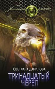 «Тринадцатый череп» Светлана Данилова