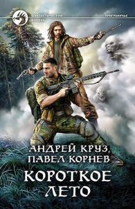«Короткое лето» Андрей Круз, Павел Корнев