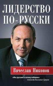 «Лидерство по-русски» Вячеслав Никонов