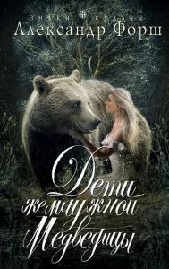 «Дети жемчужной Медведицы» Александр Форш