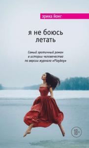 «Я не боюсь летать» Эрика Йонг