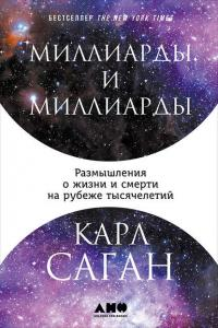 «Миллиарды и миллиарды: Размышления о жизни и смерти на рубеже тысячелетий» Карл Саган