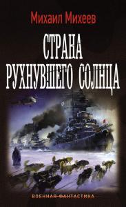 «Страна рухнувшего солнца» Михаил Михеев