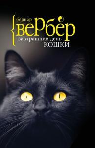 «Завтрашний день кошки» Бернар Вербер