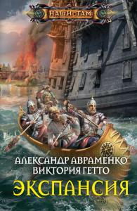 «Экспансия» Александр Авраменко, Виктория Гетто