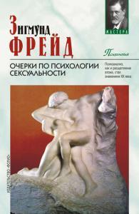 «Очерки по психологии сексуальности» Зигмунд Фрейд