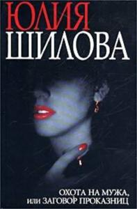 «Охота на мужа, или Заговор проказниц» Юлия Шилова