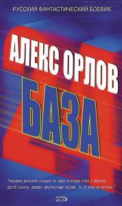 «База 24» Алекс Орлов