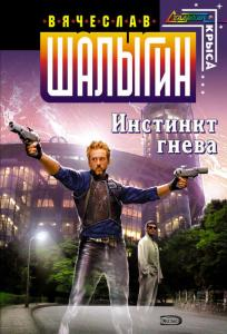 «Инстинкт гнева» Вячеслав Шалыгин