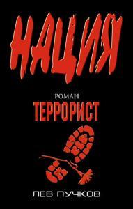 «Террорист» Лев Пучков