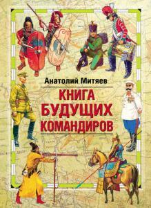 «Книга будущих командиров» Анатолий Митяев