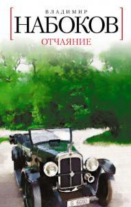 «Отчаяние» Владимир Набоков