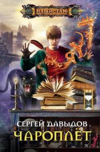 «Чароплёт» Сергей Давыдов