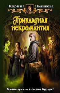 «Прикладная некромантия» Карина Пьянкова