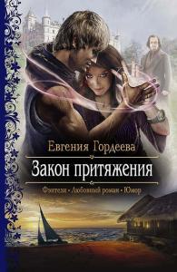 «Закон притяжения» Евгения Гордеева