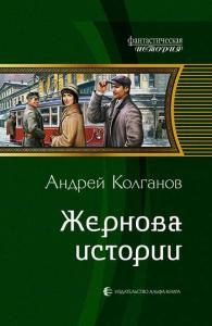 «Жернова истории» Андрей Колганов