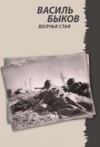 «Волчья стая» Василь Быков