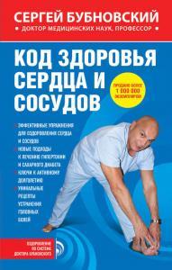 «Код здоровья сердца и сосудов» Сергей Бубновский