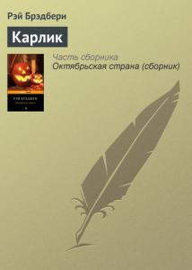 «Карлик» Рэй Брэдбери