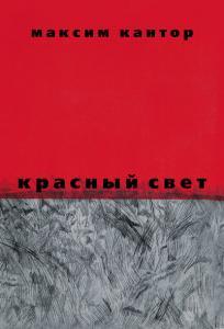 «Красный свет» Максим Кантор