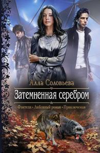 «Затемненная серебром» Алла Соловьёва
