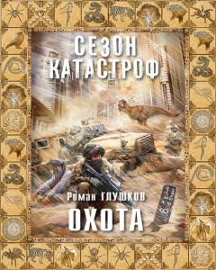 «Охота» Роман Глушков