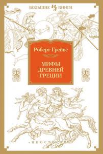 «Мифы Древней Греции» Роберт Грейвс