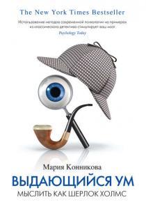 «Выдающийся ум. Мыслить как Шерлок Холмс» Мария Конникова