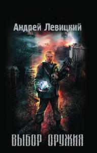 «Выбор оружия» Андрей Левицкий
