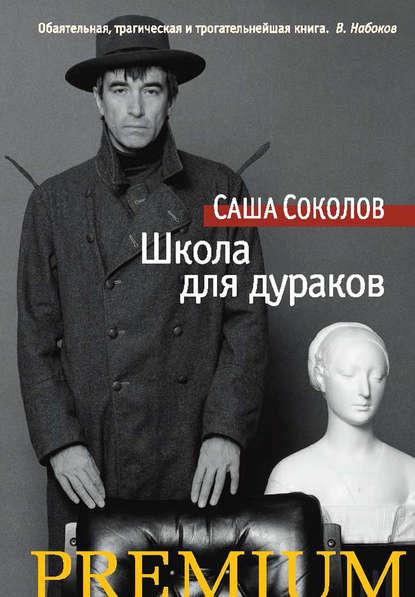«Школа для дураков» Саша Соколов